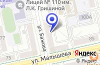 Схема проезда до компании BEAUTE ACCOMPLIE (БОТЭ АККОМПЛИ) в Екатеринбурге