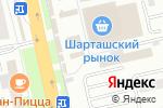Схема проезда до компании Уткино в Екатеринбурге