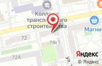 Схема проезда до компании Ноэлит в Екатеринбурге