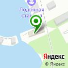 Местоположение компании Лодочная станция