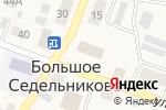 Схема проезда до компании Магазин №14 в Большом Седельниково