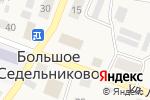 Схема проезда до компании Закусочная в Большом Седельниково