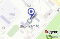 Схема проезда до компании СРЕДНЯЯ ШКОЛА N 40 в Озерске