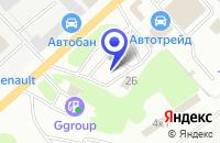 Схема проезда до компании АЗС в Березовском