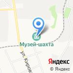 Музей-шахта на карте Берёзовского
