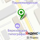 Местоположение компании АтомСплав