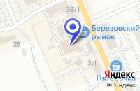 Схема проезда до компании МАГАЗИН МОНЕТКА в Березовском