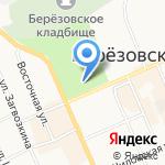 Детско-подростковый досуговый центр на карте Берёзовского