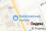 Схема проезда до компании Эталон-Урал в Берёзовском