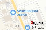 Схема проезда до компании Банкомат, Сбербанк, ПАО в Берёзовском