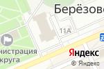 Схема проезда до компании Дива в Берёзовском