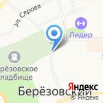 Киоск по ремонту обуви и изготовлению ключей на карте Берёзовского