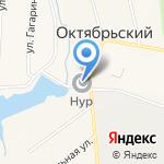 НУР на карте Октябрьского