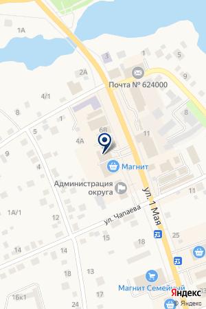 bc4fb3823058 РОБЕК, Арамиль — Обувные магазины и салоны на ул. 1 Мая, 8Б