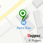 Местоположение компании AvtoVan
