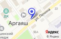 Схема проезда до компании НОТАРИУС НАСЫРОВА Р.Р. в Аргаяше