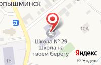 Схема проезда до компании Основная общеобразовательная школа №29 в Старопышминске