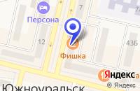 Схема проезда до компании КОФЕЙНЯ-СУШИ ФИШКА в Южноуральске