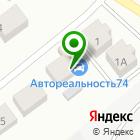Местоположение компании Урал-Каркас