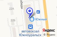 Схема проезда до компании ОБУВНОЙ СУПЕРМАРКЕТ МОНРО в Южноуральске