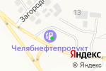 Схема проезда до компании ЧелябНефтеПродукт в Челябинске
