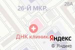 Схема проезда до компании ДНК Клиника в Челябинске