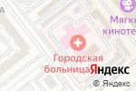 Схема проезда до компании Женская консультация в Челябинске