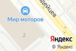 Схема проезда до компании АЗИЯ АВТО УСТЬ-КАМЕНОГОРСК в Челябинске