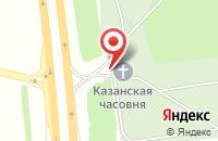 Схема проезда до компании Новоказанское кладбище в Казанцево