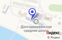 Схема проезда до компании ЦЕНТР ДЕТСКОГО ТВОРЧЕСТВА в Долгодеревенском