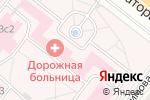Схема проезда до компании Дорожная клиническая больница в Челябинске