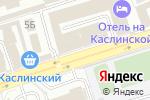 Схема проезда до компании Стройленд в Челябинске
