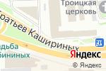 Схема проезда до компании Нина в Челябинске