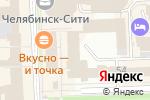 Схема проезда до компании Центральное почтовое отделение в Челябинске