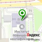 Местоположение компании Челябинский институт переподготовки и повышения квалификации работников образования