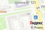 Схема проезда до компании Косметичка в Челябинске