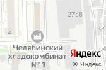 Схема проезда до компании Союз Плюс в Челябинске