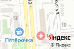 Схема проезда до компании Афина в Челябинске