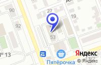 Схема проезда до компании Алеста в Челябинске