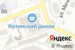 Схема проезда до компании Мясная кулинария в Челябинске