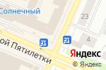 Схема проезда до компании КровРемСтрой в Челябинске