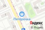 Схема проезда до компании Борюсик в Челябинске