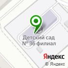 Местоположение компании Детский сад №36