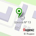 Местоположение компании Средняя общеобразовательная школа №13 с дошкольным отделением