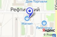 Схема проезда до компании УНИВЕРСАМ КУПЕЦ в Рефтинском
