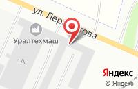 Схема проезда до компании Парквол в Каменске-Уральском