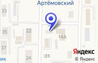 Схема проезда до компании ОТДЕЛЕНИЕ ПОЧТОВОЙ СВЯЗИ АРТЕМОВСКИЙ-2 в Артемовске
