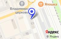 Схема проезда до компании НОТАРИАЛЬНАЯ КОНТОРА в Артемовске