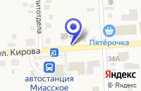 Схема проезда до компании ОБЩЕСТВО ОХОТНИКОВ И РЫБОЛОВОВ в Миасском
