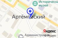 Схема проезда до компании МОЛОДЕЖНО-ПОДРОСТКОВЫЙ ЦЕНТР в Артемовске
